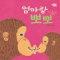 엄마랑 뽀뽀  (보드북) - 보림 베스트 북 시리즈