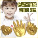 손발조형물만들기 / 발도장 알지네이트 석고 손도장