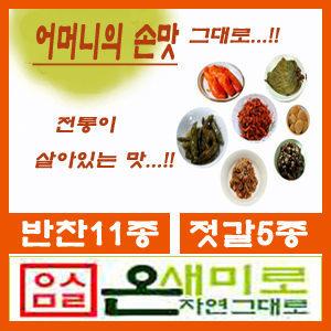 밑반찬11종/젓갈5종 장아찌 절임 젓갈 1kg  2kg  4kg
