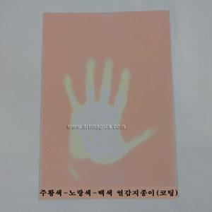 코팅열감지종이(주황-노랑-백색)