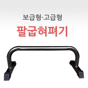 상체 팔굽혀펴기 헬스 운동기구  푸샵바  체력측정용