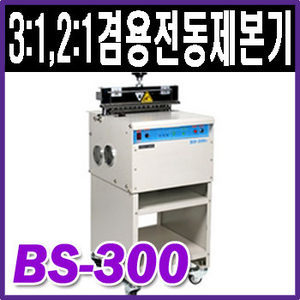 [GROWTECH] 국내산 BS-300 (3;1 2;1전동와이어) 겸용제본기 제본전문점적합