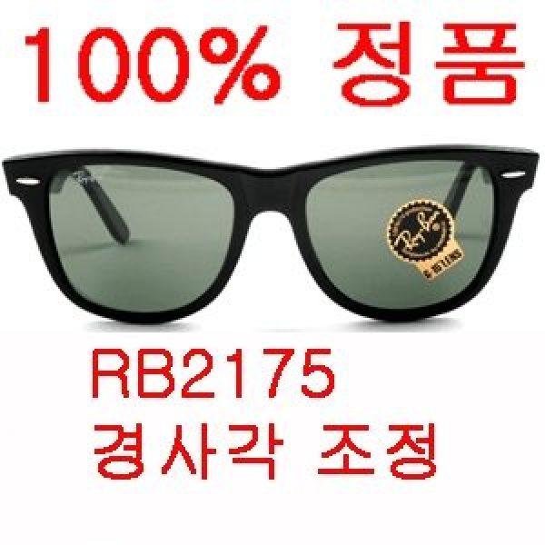 100%정품- RB2175 RB2140F 경사각조절 RB2140 RB2140A 50mm 54mm 정품 레이벤 선글라스 RAYBAN 아시안핏