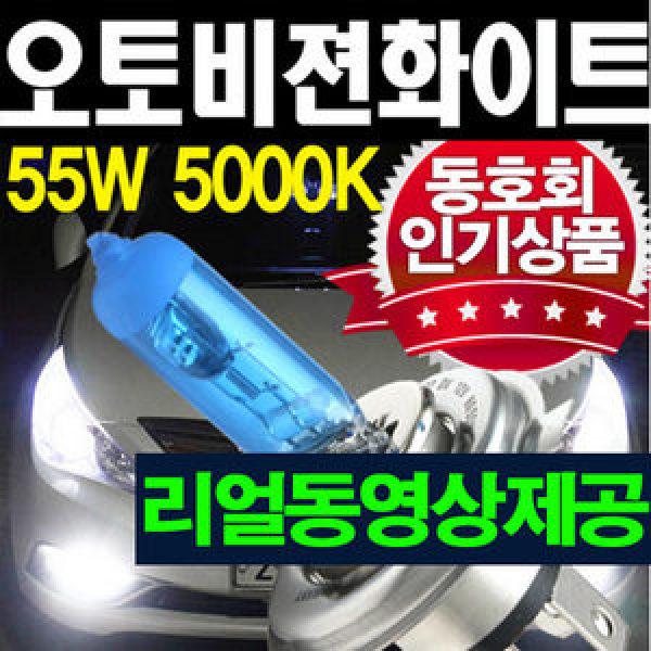 오토비젼 55W 5000K 화이트전구/동호회1위/만족도1위