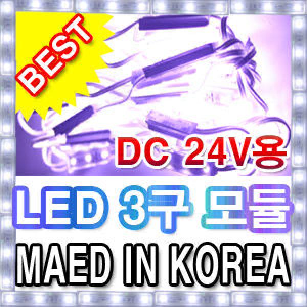 일월조명/국산LED3구모듈/LED모듈24V용/3구모듈/LED3구/3P모듈/LED3P모듈/24V/ED간판/통유리조명/테두리