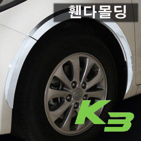 K3(2012.9~2017) 경동 휀다몰딩 K-938