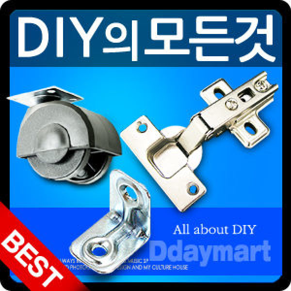 DIY/경첩/꺽쇠/나사못/다보/브라켓/와샤/가구부자재