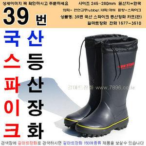 스파이크 등산장화 카프/국산/철심 못장화/약초채집용