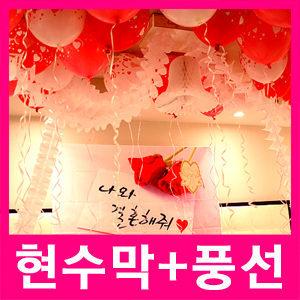 Yesbebe)현수막+풍선20세트/프로포즈 생일 현수막set