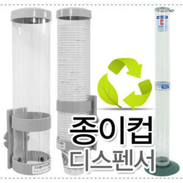 종이컵디스펜서/종이컵수거함 정수기/종이컵홀더