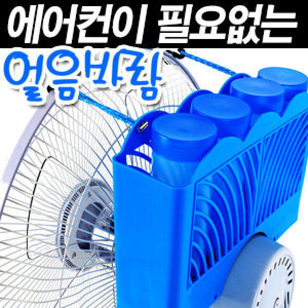 얼음바람 4P 시원한 선풍기바람 냉풍기 냉선풍기