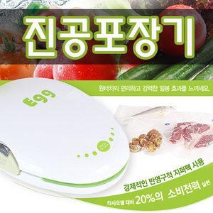 에그 진공포장기/음식보관/신선보관/위생보관/캠핑용