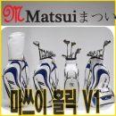 마쓰이 골프채 MATSUI 공식정품 홀릭 HOLIC V1 골프 풀세트 드라이버 우드 아이언 퍼터 유틸리티 골프백 쑹