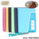 플러스화일40 (Plus File 40p) - 악보화일  노트화일 - 전문가용화일 - 스프링형 음악화일