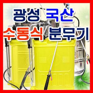 광성 수동 분무기 농약 압축 자동 소독 방역