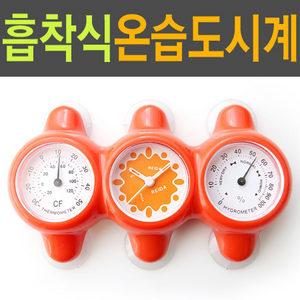 [욕실.주방 온습도시계] 온도계+습도계+흡착시계/욕실시계/벽걸이시계/벽시계/알람/탁상/온습도계/방수시계