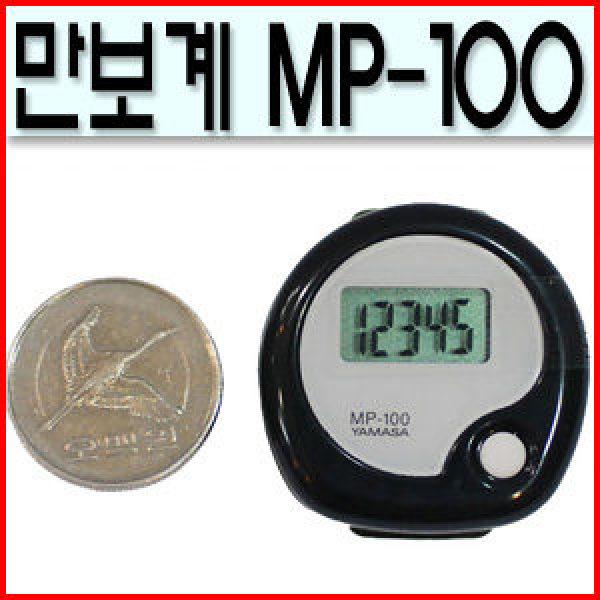 야마사 만보계 MP-100 일본정품 만보기