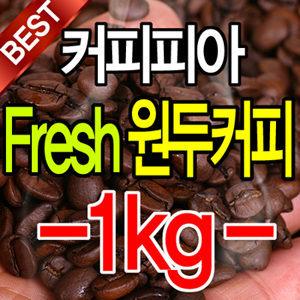 커피피아원두커피(에디오피아예가체프)1kg외8종