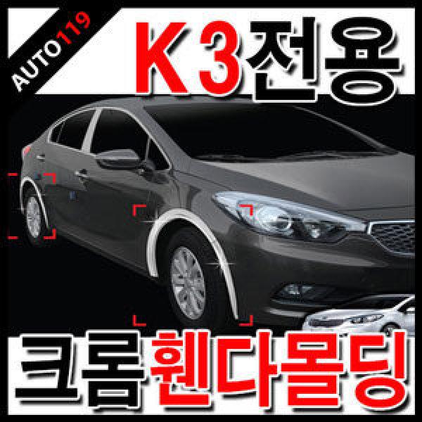 K3 휀다몰딩/K3 바퀴몰딩/K3휀더몰딩/