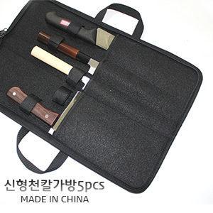 신형천칼가방5pcs/천가방/접이식/이동용 칼가방/천칼가방/칼보관함/칼집/출장요리사