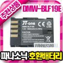 JTone[파나소닉 DMW-BLF19E 호환 배터리]파나소닉 DMC-GH3 전용배터리/1860mAh 대용량/GH3 완벽호환/BLF19E