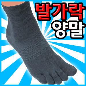 발가락양말 국산면100% 향균 무좀 습진 기능성