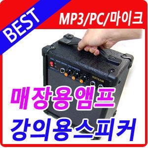 이동식앰프 스피커 증폭기 메가폰 강의용 매장용