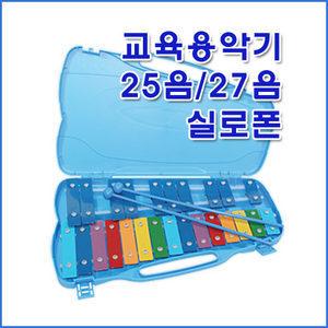 [뮤직토이]국산 엘리스실로폰/초등학생실로폰/25음/27음/초등학교 준비물/파랑 분홍 노랑 색상 선택가능