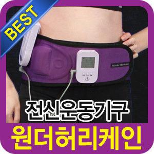 원더허리케인/온열마사지기/벨트마사지/뱃살 복근운동