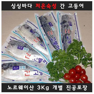 정품노르웨이 간고등어2kg/3kg/싱싱바다수산/지니붐