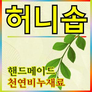 천연비누재료/비누베이스/오일/포장재료/몰드
