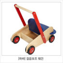 [구매대행]하바 보행기 /Haba Walker Wagon/원목/하바/워커/걸음마보조기