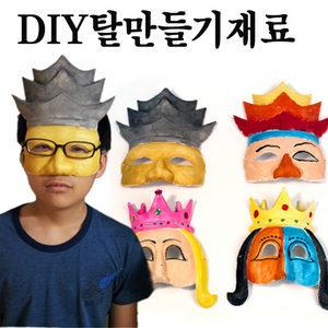 한국전통탈만들기/가면/종이탈/하회탈/양반탈/말뚝이