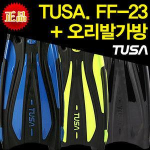 투사 FF-23 정품오리발+오리발가방 당일발송 수영강습