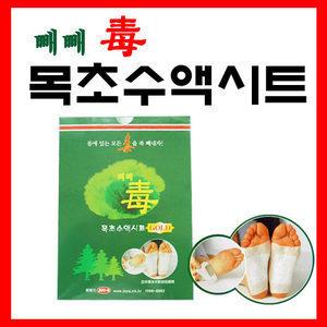 목초수액시트/ 빼빼독/ 100매/발파스/피로/숙면