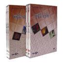 EBS 배움 너머 e 국어 2종 시리즈(1집+2집) DVD
