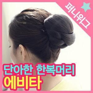 [퍼니위그] 단아한 한복머리가발 올림머리 에비타