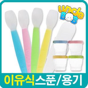 엉클밥 실리콘 이유식 스푼+케이스 세트