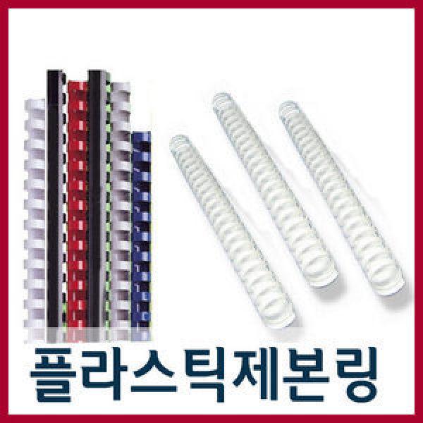 제본링/플라스틱 제본링/바인더/링/제본 표지/바인더