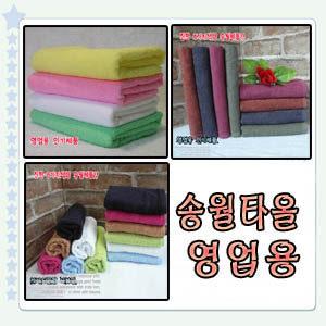 송월미용타올 3종 수건 피부 헬스 승원 무료인쇄
