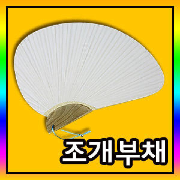 조개부채/부채만들기/만들기재료/종이부채/칼라클레이
