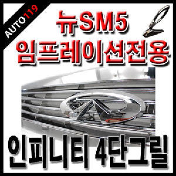 뉴SM5 그릴/뉴SM5튜닝그릴/뉴SM5아식스그릴/1