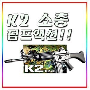 에어건 K2소총 펌프액션..파워토이/BB탄/보안경