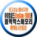 [현대오토콤 아이캠골드(EyeCam-7000)용/블랙박스 메모리카드 4G~8G]SD/SDHC/C10/자동차/차량용/EyeCam7000