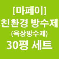 [마페이]아쿠아플렉스 이지루프75k 친환경 수용성 옥상방수제 30평세트