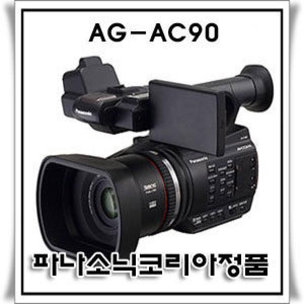 파나소닉 AG-AC90 [파나소닉코리아정품/업무용 방송용캠코더/방문수령가능/빠른배송]