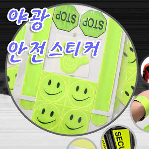 TM 야광 안전스티커 야간활동 스포츠 안전용품 야광