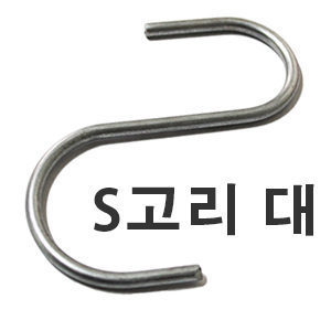 S고리 대 jmw064 캠핑용품 다용도고리 텐트고정대