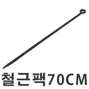 철근팩70cm jmw069