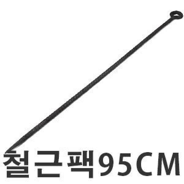 철근팩95cm jmw0070